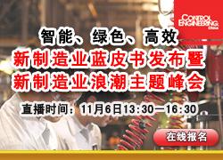 """2013""""新制造业浪潮""""主题峰会网络直播"""