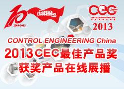 2013CEC产品奖获奖产品在线展播