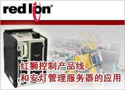 红狮控制产品线和安灯管理服务器的应用