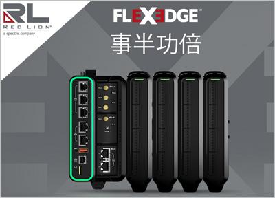红狮控制FlexEdge边缘智能平台助力企业数字化转型