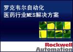 罗克韦尔自动化医药行业MES解决方案