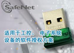适用于工控、电子系统设备的软件授权方案