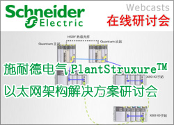 PlantStruxure以太网架构解决方案