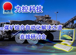 力控科技—煤矿综合自动化解决之道