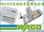 WAGO无线技术发展与应用