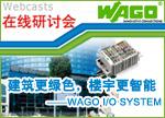 建筑更绿色,楼宇更智能——WAGO I/O SYSTEM