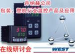 丹纳赫包装﹑熨烫﹑塑机行业温控产品及应用
